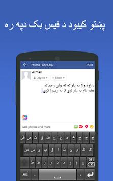Pashto Keyboard - English to Pushto Typing Input pc screenshot 1