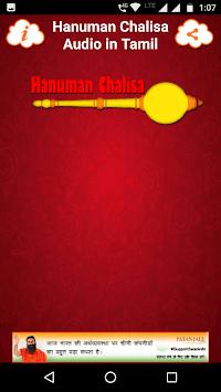 Hanuman Chalisa Audio in TAMIL pc screenshot 1