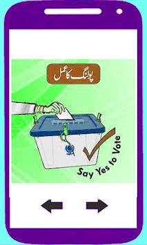 Vote Dalny ka Tarika in Urdu 2018 pc screenshot 1