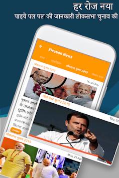 Voter Id Online pc screenshot 2