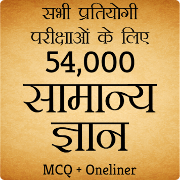 54,000+ Important GK Question In Hindi - Offline pc screenshot 1