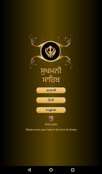 Sukhmani Sahib With Audio pc screenshot 1