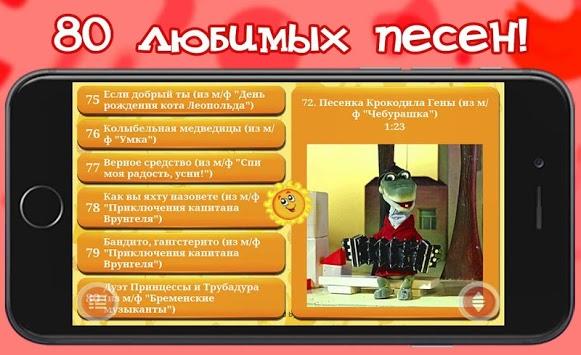 Детские песни из мультфильмов pc screenshot 1