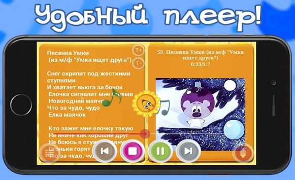 Детские песни из мультфильмов pc screenshot 2
