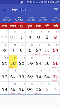 Bengali Calendar - Simple pc screenshot 1