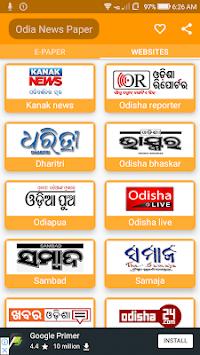 Odia News Paper pc screenshot 2