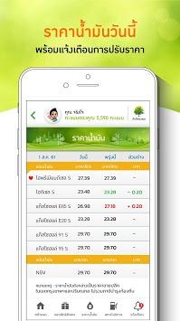 Bangchak pc screenshot 1