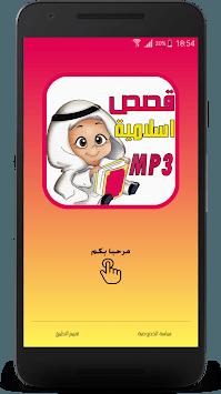 قصص اسلامية للأطفال قبل النوم pc screenshot 1