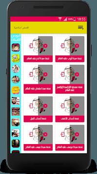 قصص اسلامية للأطفال قبل النوم pc screenshot 2