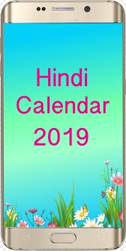 Hindi Calender 2019 pc screenshot 1