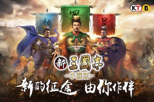 新三國志手機版-光榮特庫摩授權 pc screenshot 1