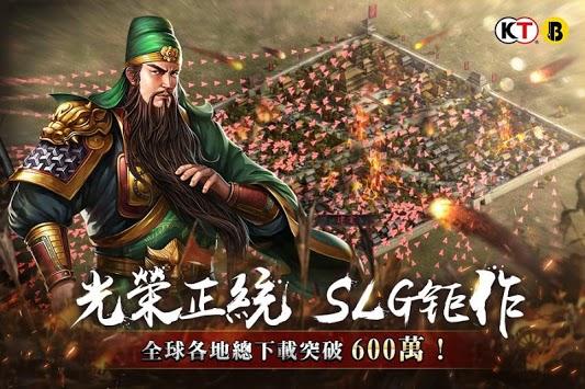 新三國志手機版-光榮特庫摩授權 pc screenshot 2