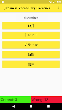 Japanese Vocabulary Exercise pc screenshot 1