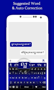 Khmer Color Keyboard 2018: Khmer Language Keyboard pc screenshot 1