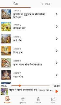 Bhakti Sagar: Gita, Bhajan, Arati, Katha pc screenshot 1