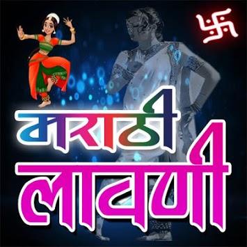 Marathi Lavani pc screenshot 1
