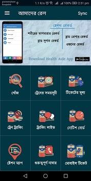 Amader Rail (আমাদের রেল) pc screenshot 1