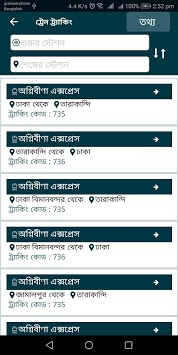Amader Rail (আমাদের রেল) pc screenshot 2