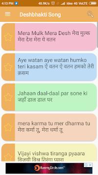 Deshbhakti Lyrics - National Song pc screenshot 2