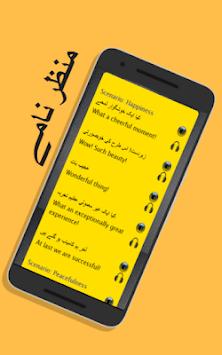 Learn Spoken English with Urdu - Urdu to English pc screenshot 1