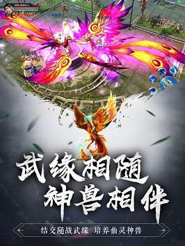 斗破乾坤-东方幻想武侠巨作 pc screenshot 1