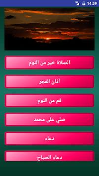 Fajr Alarm Ringtones pc screenshot 1