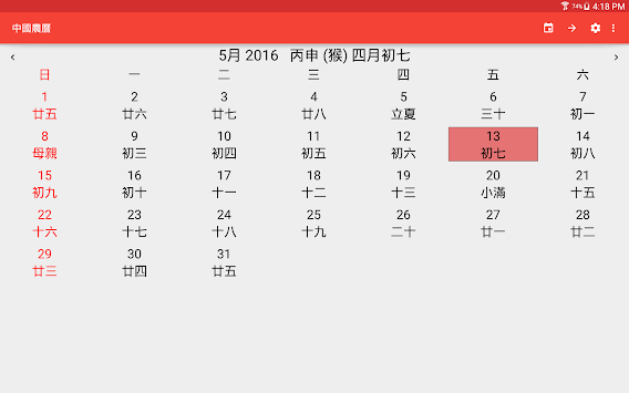 Lunar Calendar pc screenshot 1