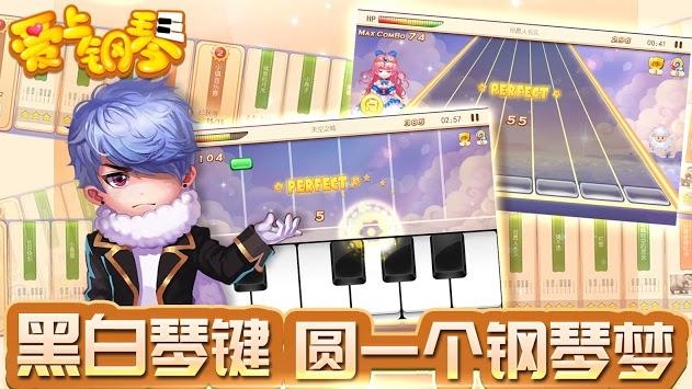 爱上钢琴 pc screenshot 1
