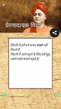 Swami Vivekananda Quotes Hindi pc screenshot 1
