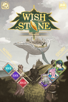 Wish Stone - Nonogram pc screenshot 1