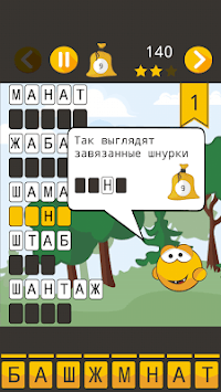 Guess Words pc screenshot 1