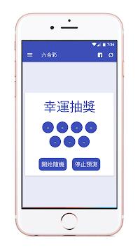 六合彩 - MarkSix (六合彩结果) pc screenshot 1