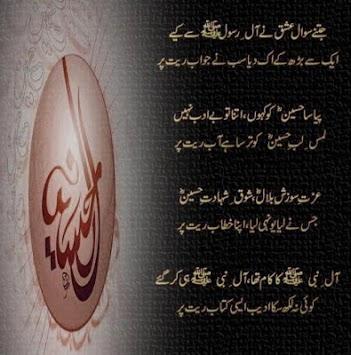 Karbala Poetry pc screenshot 1