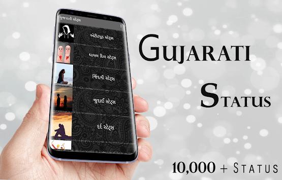Gujarati Status 2019 pc screenshot 1