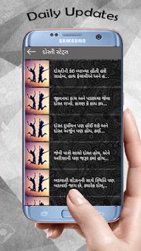 Gujarati Status 2019 pc screenshot 2