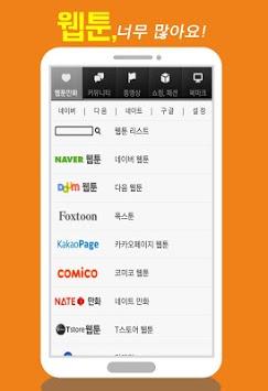 모두의 웹툰 pc screenshot 1