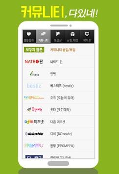 모두의 웹툰 pc screenshot 2