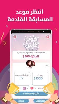 Quiz Cash pc screenshot 1