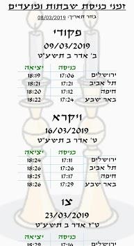 Shabbat Candle Lighting pc screenshot 1
