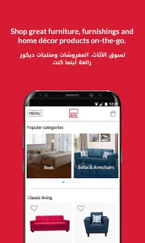 Home Box Online - مفروشات هوم بوكس pc screenshot 1