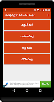 Telugu Shubh Muhurat 2018 pc screenshot 1