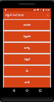 Telugu Shubh Muhurat 2018 pc screenshot 2