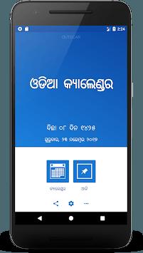 Oriya (Odia) Calendar pc screenshot 1