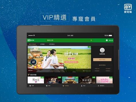 愛奇藝(平板專用) pc screenshot 1