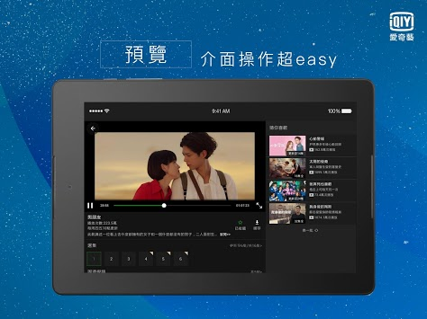 愛奇藝(平板專用) pc screenshot 2