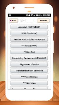 ইংরেজি গ্রামার all english grammar rules in bangla pc screenshot 1