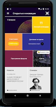 Открытые инновации 2018 pc screenshot 1