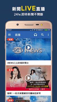 三立新聞網 pc screenshot 1