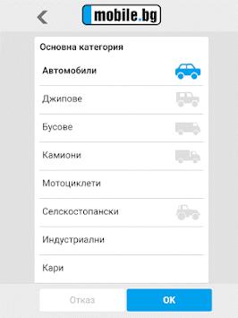 mobile.bg pc screenshot 1