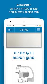 Supersmart - Osher Ad pc screenshot 1